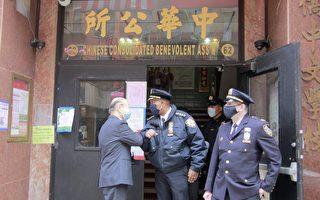 纽约市警局总警司:与华埠民众合作打击仇恨犯罪