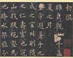 名家碑帖:楷书第一人和正书第一碑