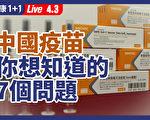 【重播】中國疫苗你想知道的7個問題