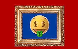 【財商天下】哪些行業賺錢?疫情下的新商機