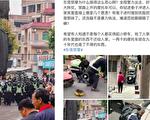 清竹:是执法还是赤匪在抢劫?