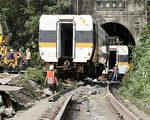 哀台铁出轨 日本网友:台湾有难 一定要帮忙