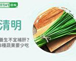 清明节气 养生不宜补肝?3种蔬菜水果要少吃