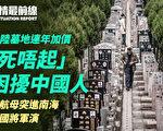 """【役情最前线】墓地连年涨 大陆人叹""""死不起"""""""