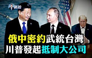 【拍案惊奇】全球3处战争风险 中俄秘密算计?