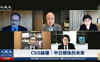 【重播】美智库论坛:战略日本 日中关系未来
