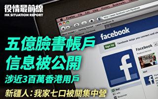 【役情最前线】5亿FB账户信息外泄 涉300万港人