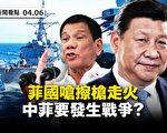 【新聞看點】江青墓開放?菲律賓強硬嗆中共