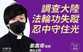 【珍言真语】姜嘉伟:法轮功坚持让港人觉醒