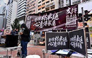 组图:香港市民声援林卓廷 摆街站传心意