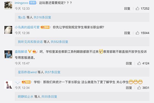 中共教育部拟定学校不得歧视学生 网民吐槽