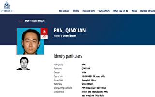 对枪杀耶鲁华裔研究生嫌犯 美国发出红通令