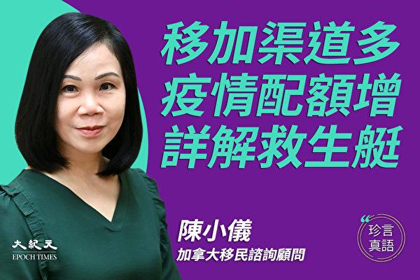 【珍言真语】陈小仪:国安法引爆港人移民潮