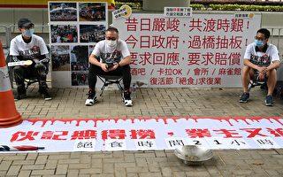 組圖:香港酒吧等業者港府外絕食抗議 要求復業