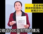 河南省郑州政法委书记遭举报索贿数千万