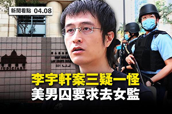 【新闻看点】李宇轩聆讯三疑点 美男囚被送女监?