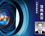 海南省前巡视组组长曹晶被开除党籍