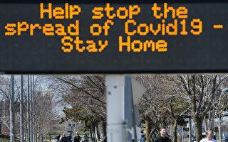 【渥太华疫情4·9】4周居家令 本市学校仍开 变种病例速增