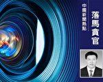 山西副省长刘新云被查 曾长期迫害法轮功