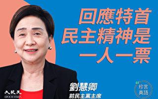 【珍言真语】刘慧卿:林郑所说是中港式选举