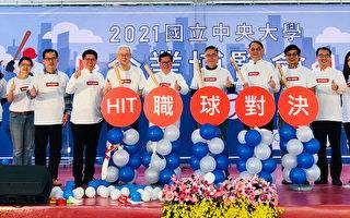 HIT!职球对决 2021中大企业博览会