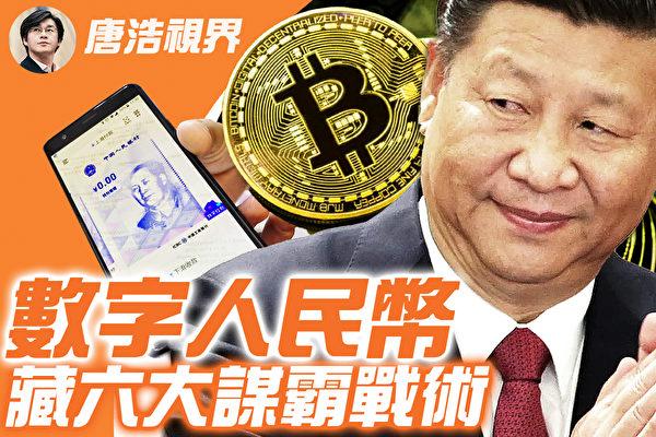 【唐浩视界】数字人民币 藏中共6大谋霸战术