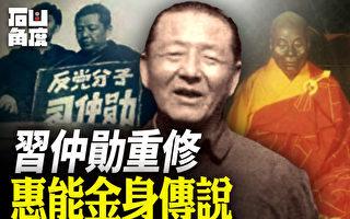 【有冇搞錯】習仲勛重修惠能金身傳說