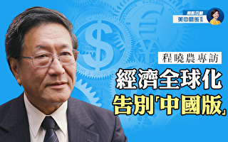 【預告】專訪程曉農:經濟全球化告別中國版(6)
