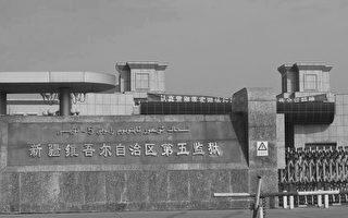 新疆政法委书记王明山迫害法轮功学员案例