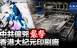 【突发】中共再雇凶袭击香港大纪元印刷厂