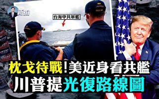 【拍案驚奇】警告對台動武是大錯 美軍近看共艦
