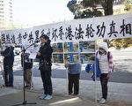 中共破壞香港法輪功真相點 民眾中領館前抗議