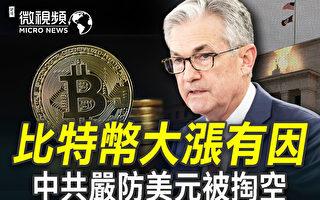 【微視頻】比特幣大漲有因 中共嚴控國人購外幣