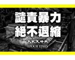 香港大紀元聲明:譴責暴力 絕不退縮