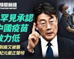 【役情最前线】党官罕见承认中国疫苗效力低