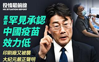 【役情最前線】黨官罕見承認中國疫苗效力低