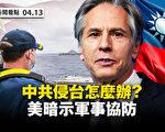 【新聞看點】港大紀元報廠遭襲 美軍事協防台灣?
