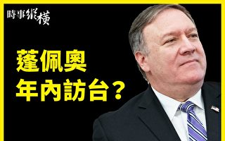 【時事縱橫】習洩露真黨史惹民反?蓬佩奧或年內訪台