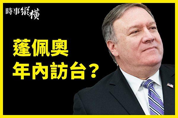 【时事纵横】习泄露真党史惹民反?蓬佩奥或年内访台