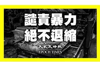 【直播】印刷廠遇襲 大紀元華府開記者會