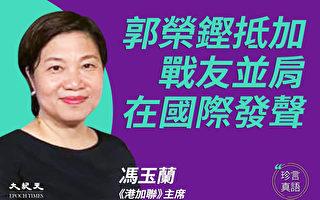 【珍言真語】馮玉蘭:中共打壓港人 擦亮世人眼睛