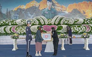 F-5E飞官罗尚桦公祭 蔡英文亲临颁褒扬令