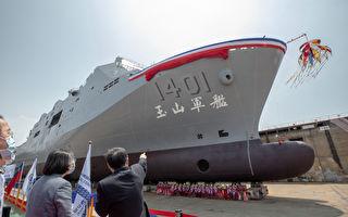首艘万吨两栖运输舰下水 蔡英文:国舰国造里程碑