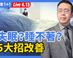 【重播】中医师分享5大招 告别失眠睡不着