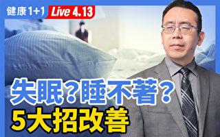 中医师分享5大招,不再失眠睡不着。(健康1+1大纪元)