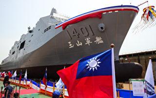 """台首艘国造两栖运输舰 """"玉山""""明年交付海军"""