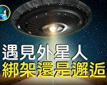 【未解之谜】希尔夫妇被外星人绑架的惊悚经历