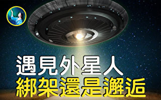【未解之謎】希爾夫婦被外星人綁架的驚悚經歷