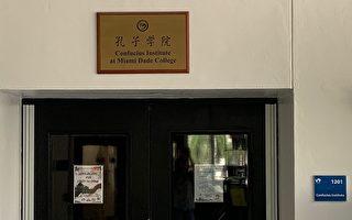 孔子学院受质疑 国会议员吁与台湾教育部门合作