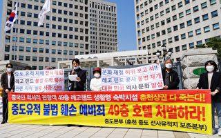 中共參與韓酒店工程 破壞遺蹟 民呼中斷